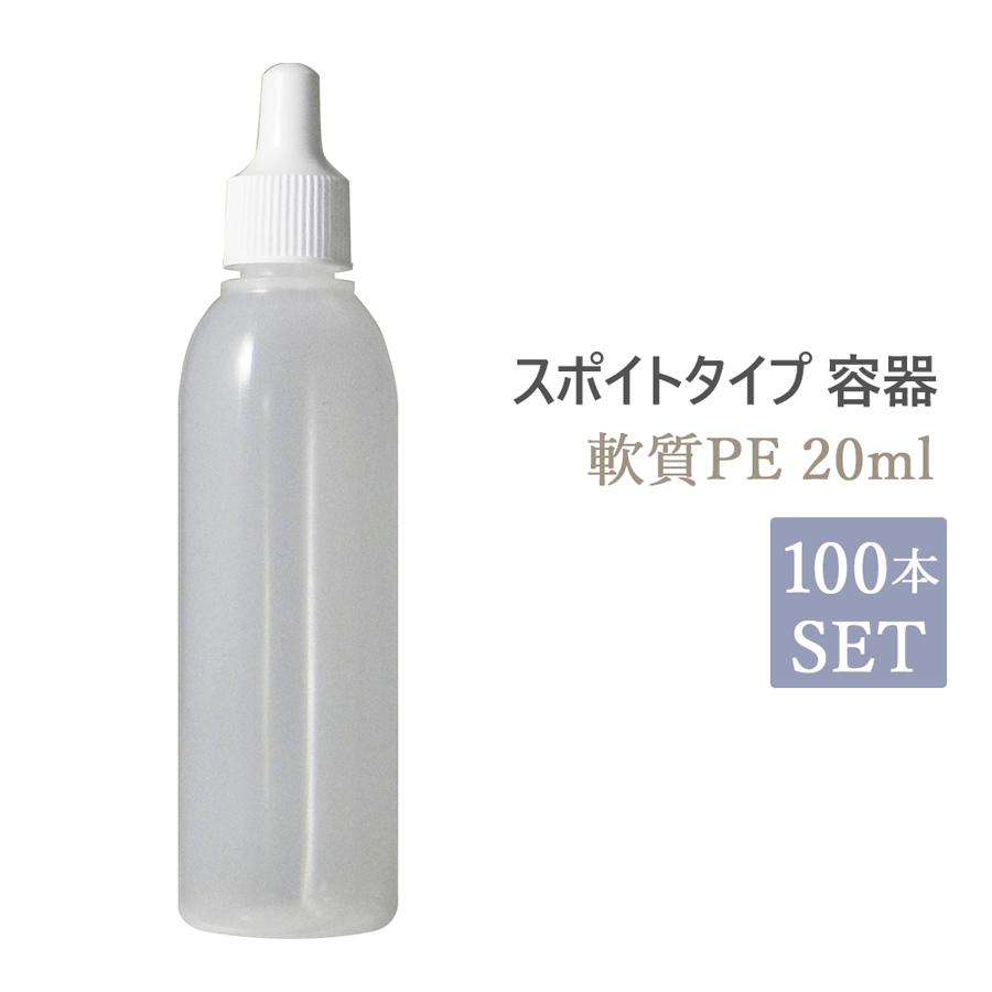 スポイトタイプ 容器 軟質PE 20ml 100本セット