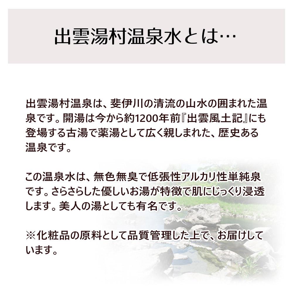出雲湯邑溫泉水 100 毫升 «筆芯»