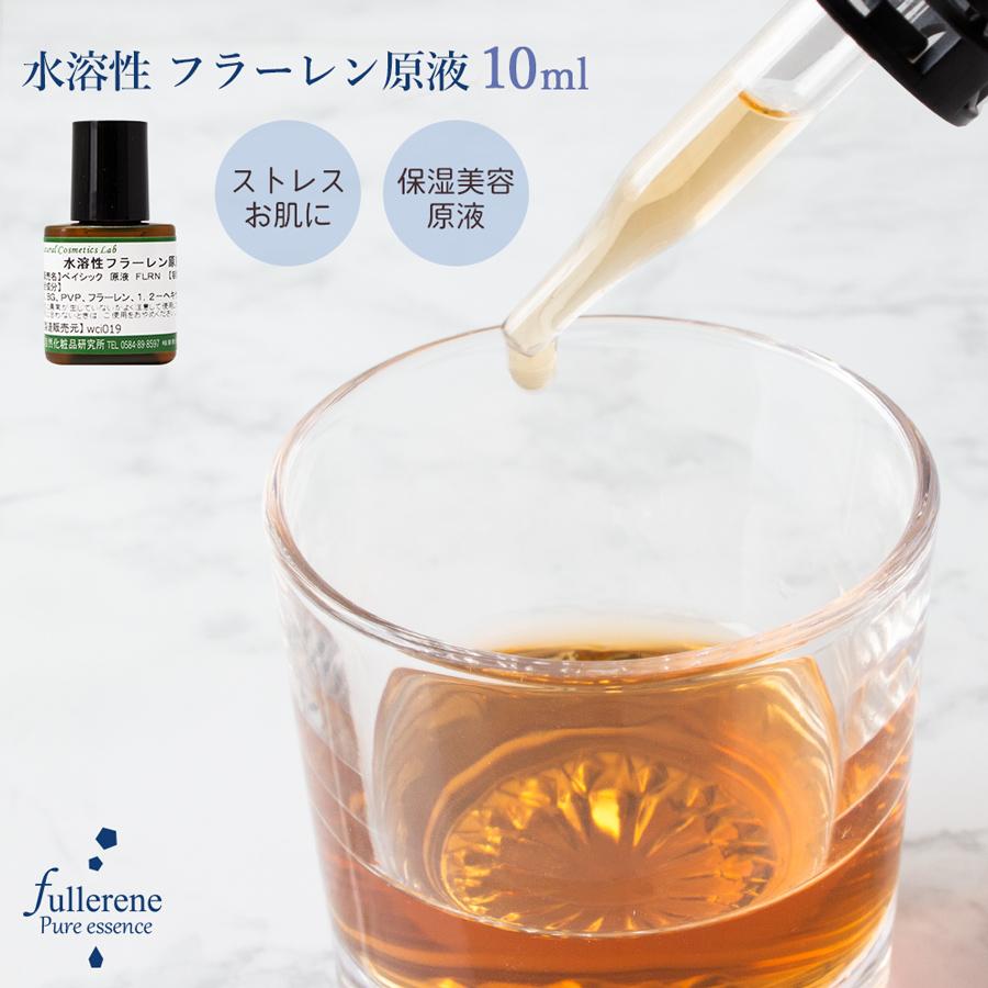 水溶性フラーレン原液10ml
