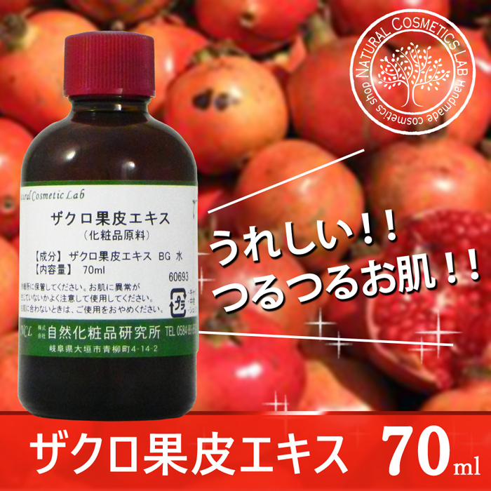 Pomegranate Peel extract 70 ml