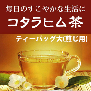 Kothala Himbutu Tea 150g [ 5g x 30 Large tea bags ]