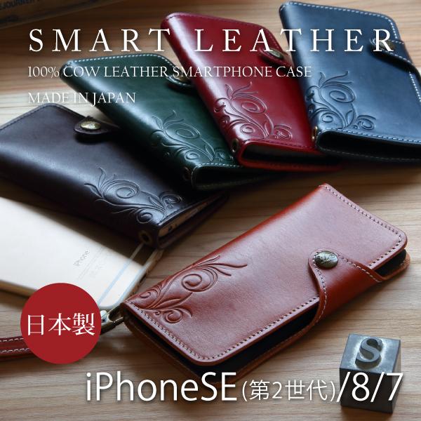 iPhone8 ケース iPhone7ケース 手帳型 本革iPhone6s iPhone6アイフォン8 7 6s 6 x カバー 国産 SMART LEATHER