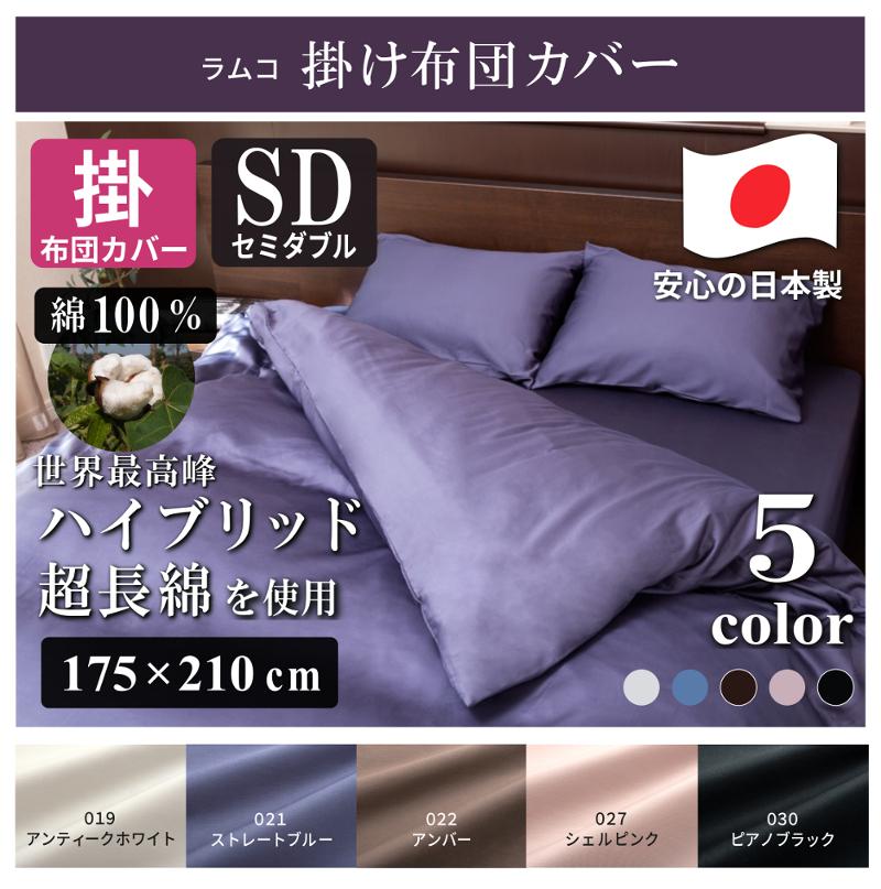 日本製 掛け布団カバー SD セミダブル 175 × 210 cm [ ラムコ HS2200 ] ハイブリッドコットン 綿100%