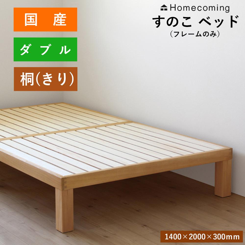 桐 きり すのこ ベッド セミダブル 国産 キリ 国内生産 組立品 6本脚 フレールのみ Homecoming NB01SD-KIRI