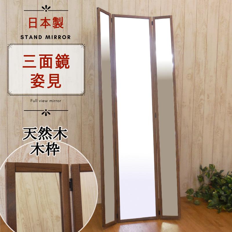 三面鏡 姿見 日本製 全身 鏡 大型 幅31.5cm 高さ148 厚み5cm 木製 天然木 フレーム 木枠 スタンド ミラー 着付け 3面 スタンドミラー 折りたたみ 扉付き おしゃれ アンティーク 全身鏡 カガミ かがみ ドレッサー スタンド ミラー ヘアメイク 3面送料無料