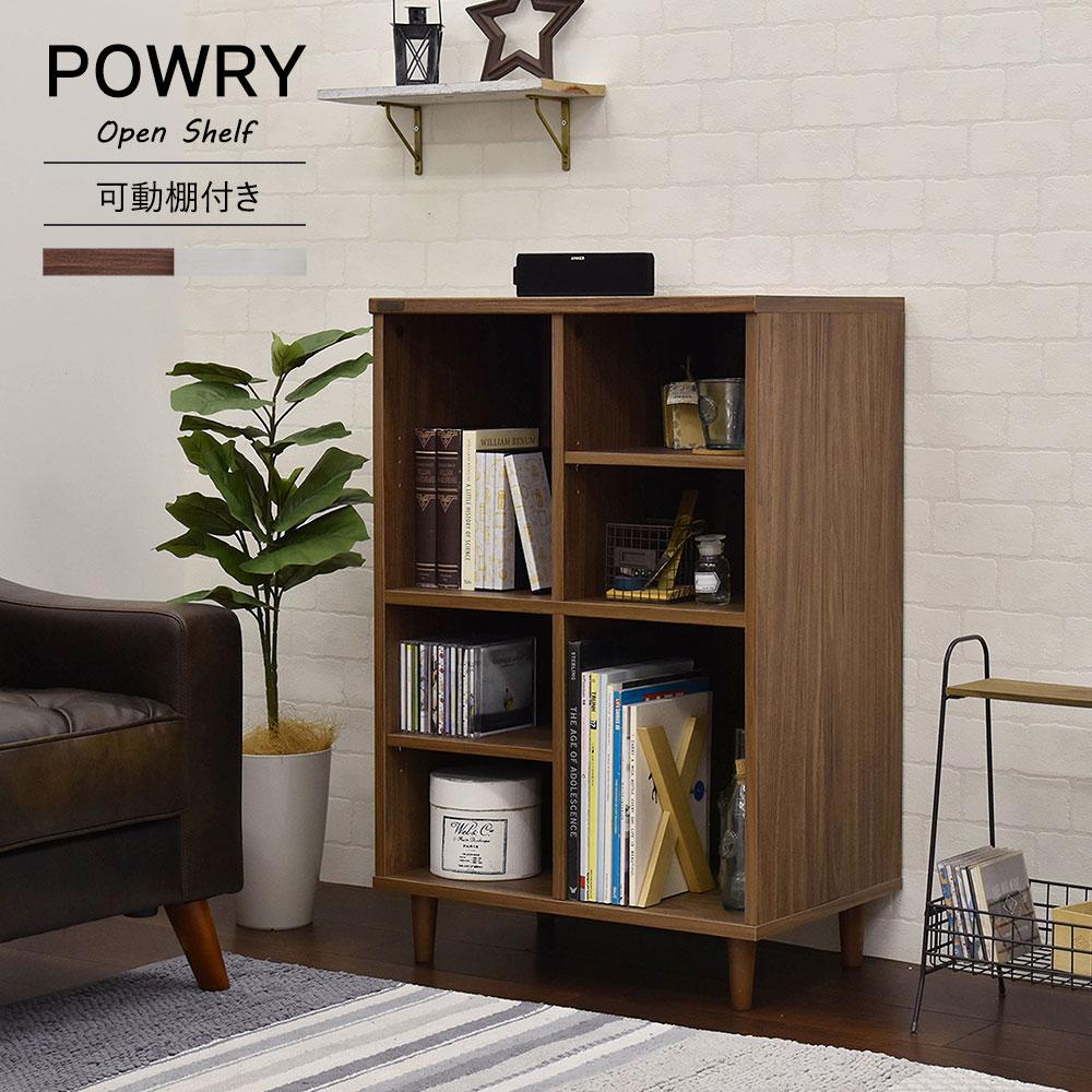 POWRY ポーリー シェルフ 幅60cm