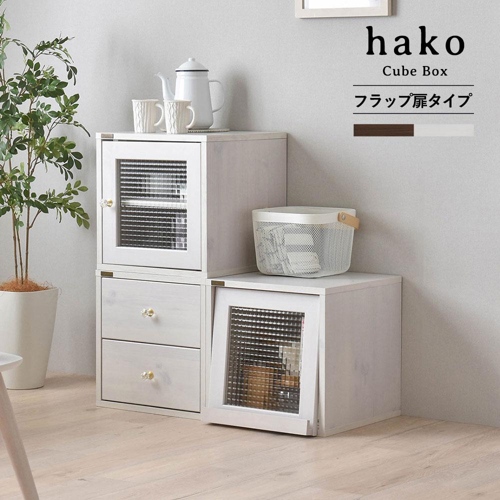 hako ハコ キャビネット キューブボックス フラップ式 幅39cm
