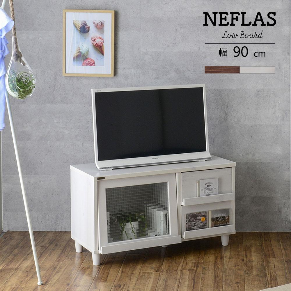 NEFLAS ネフラス ローボード 幅90cm