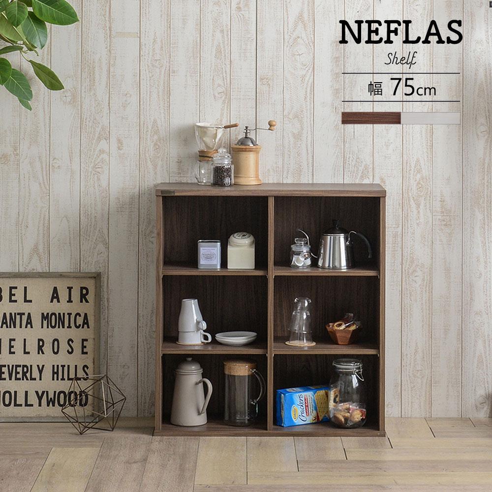 NEFLAS ネフラス オープンシェルフ 幅75cm