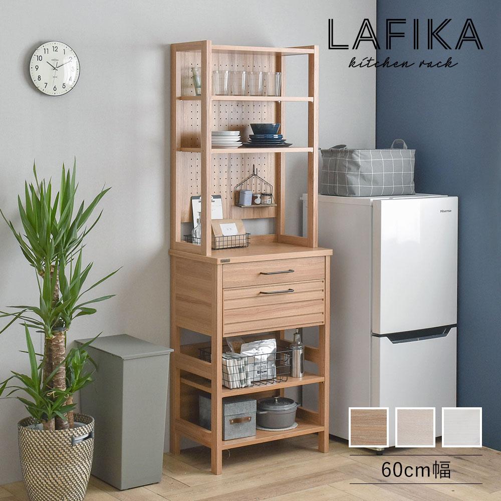 LAFIKA ラフィカ キッチンラック ハイタイプ 幅60cm