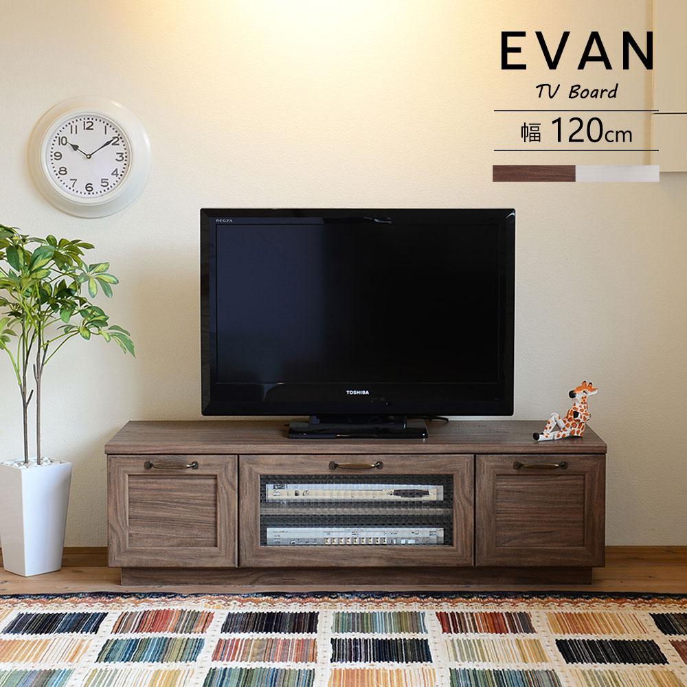 EVAN イワン ローボード 幅120cm