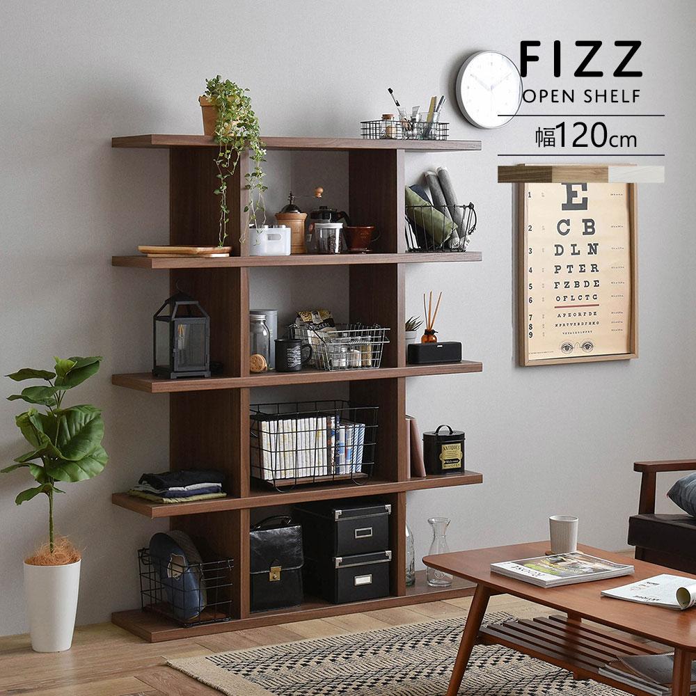 Fizz フィズ シェルフ ハイタイプ 幅120cm