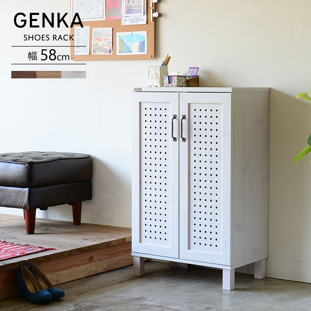 GENKA ジェンカ シューズ&ストッカー 幅60cm