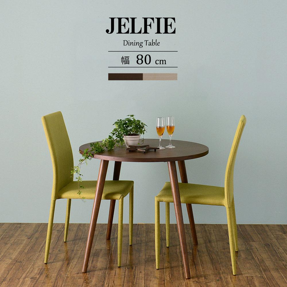 JELUFIE ジェルフィー ダイニングテーブル 幅80cm