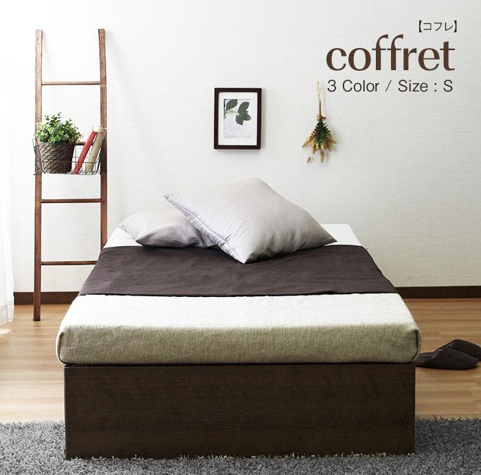 coffret コフレ ベッドフレーム Sサイズ