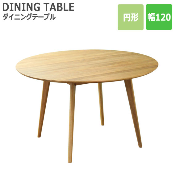 RIVER リバー ダイニングテーブル 円形 幅120cm