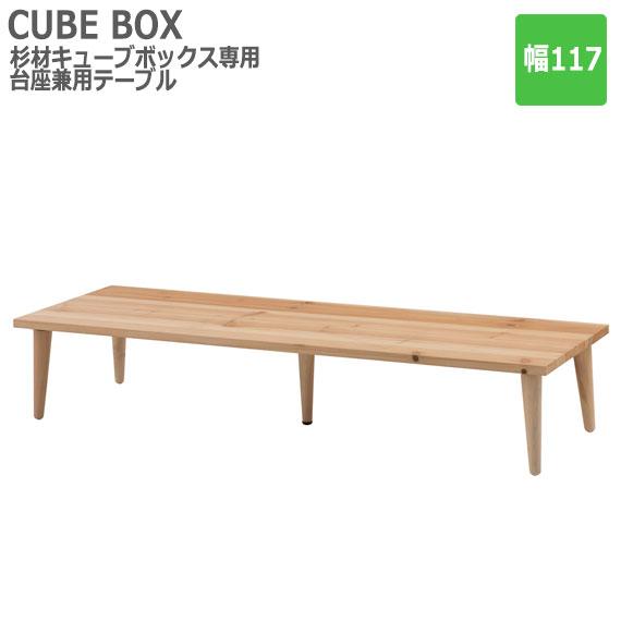 MATERIAL マテリアル 杉材キューブボックス専用 台座兼用テーブル 幅117cm