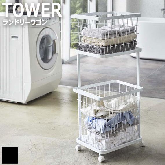 Tower タワー ランドリーワゴン 2段 バスケットセット