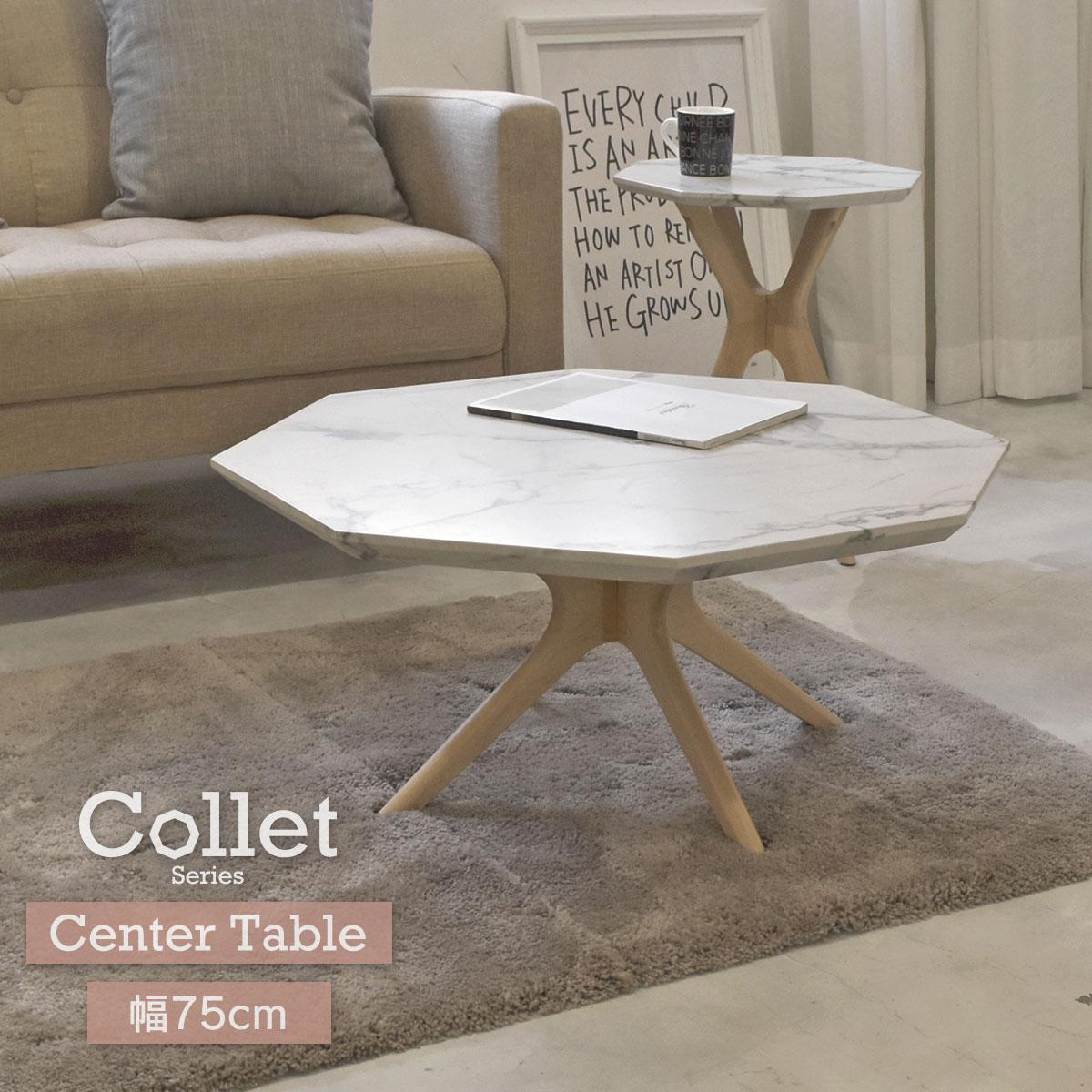 Collet コレクト センターテーブル 幅75cm