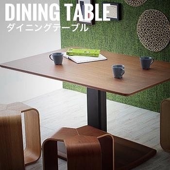 Tesla タスラ ダイニングテーブル