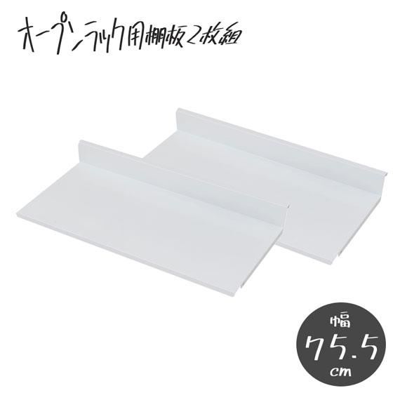 FREAK フリーク フレキシブルオープンラック 幅75.5cm 棚板2枚組 (オプションパーツ)
