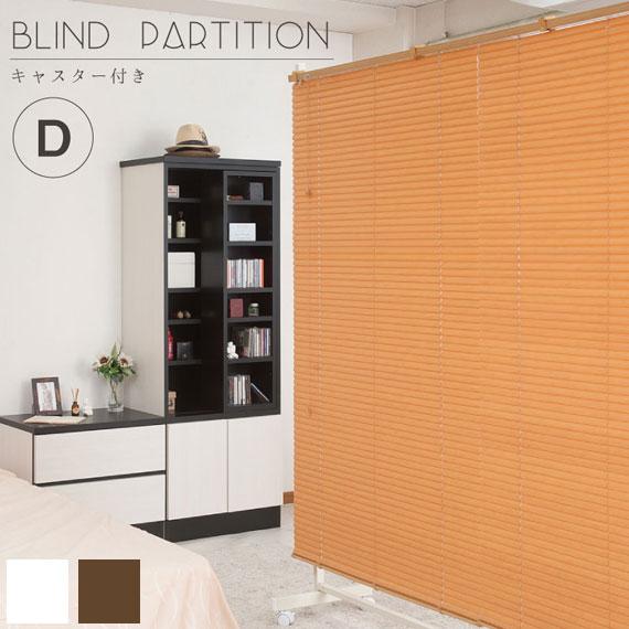 BLIND PARTATION ブラインドパーテーション 幅180cm キャスター付き