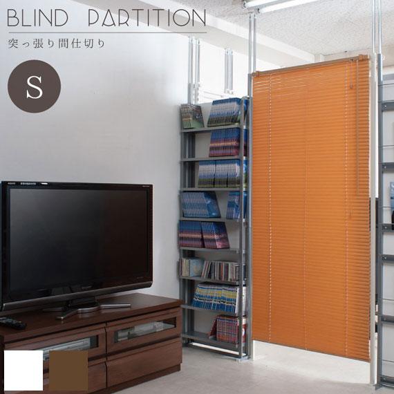 BLIND PARTATION 突っ張りブラインドパーテーション シングル