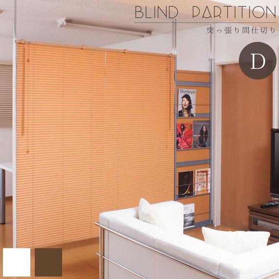 BLIND PARTATION 突っ張りブラインドパーテーション ダブル