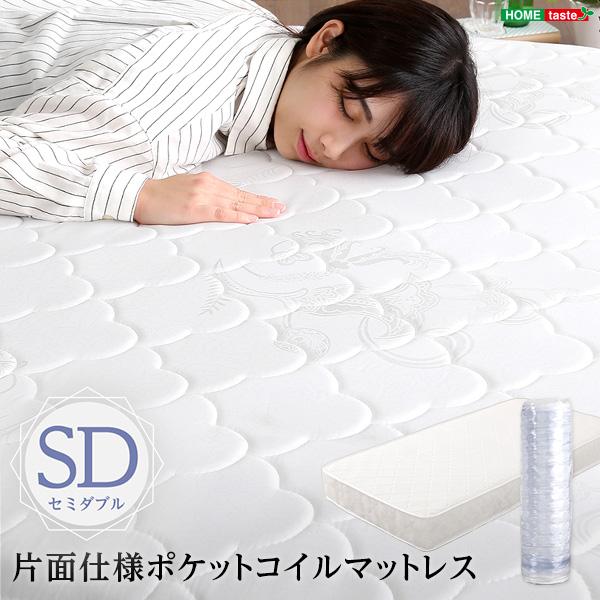 Sheera シェエラ ロール梱包片面仕様ポケットコイルマットレス SDサイズ