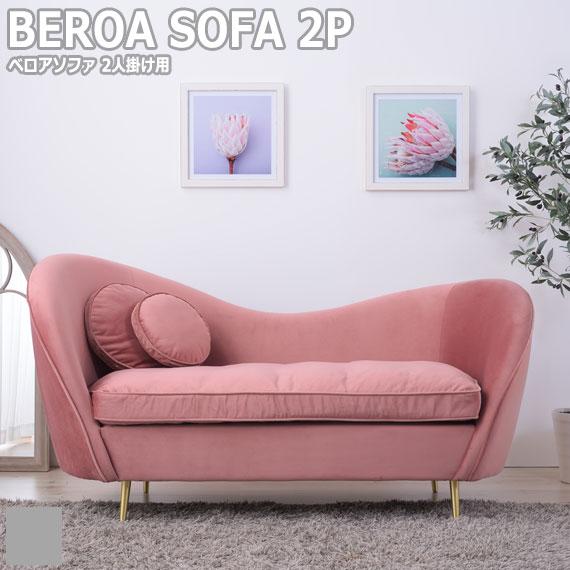 sofa ソファー 2P 有名な アンティーク 可愛い ガーリー ピンク グレー ベロア エレガント 高級感 店舗 安値 エステ おすすめ 2人掛け用 ベロアソファ おしゃれ 女性 ESTE