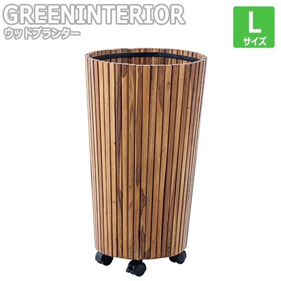 GREEN INTERIOR グリーンインテリア ウッドプランター L
