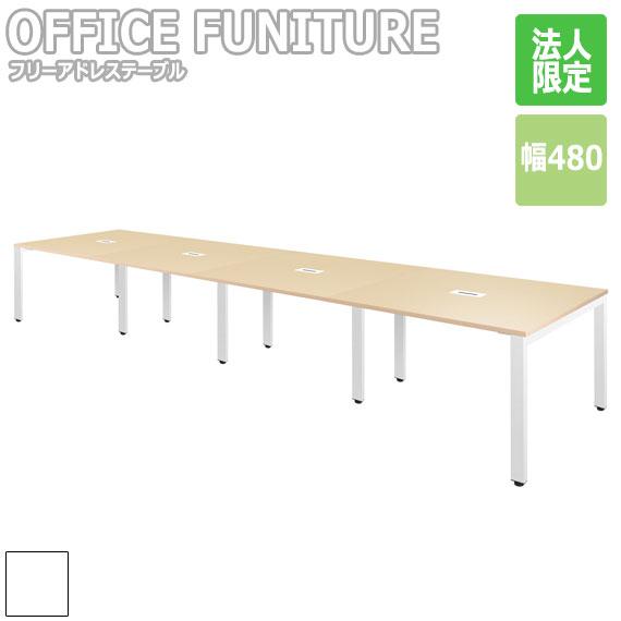 OFFICE FUNITURE オフィスファニチャー フリーアドレステーブル 幅480cm