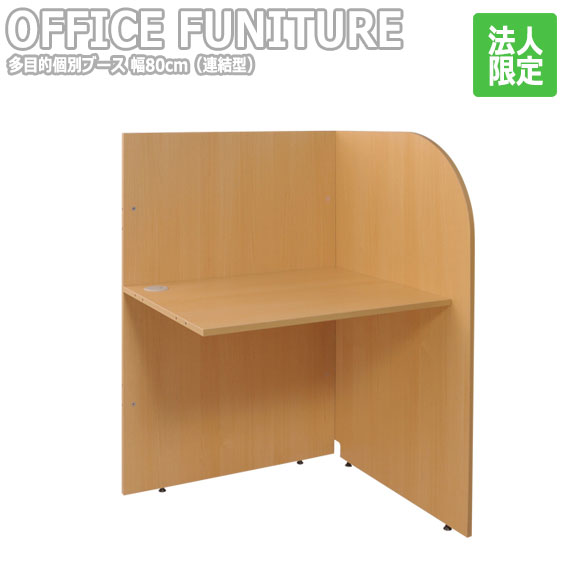 OFFICE FUNITURE オフィスファニチャー 多目的個別ブース 80cm(連結型)