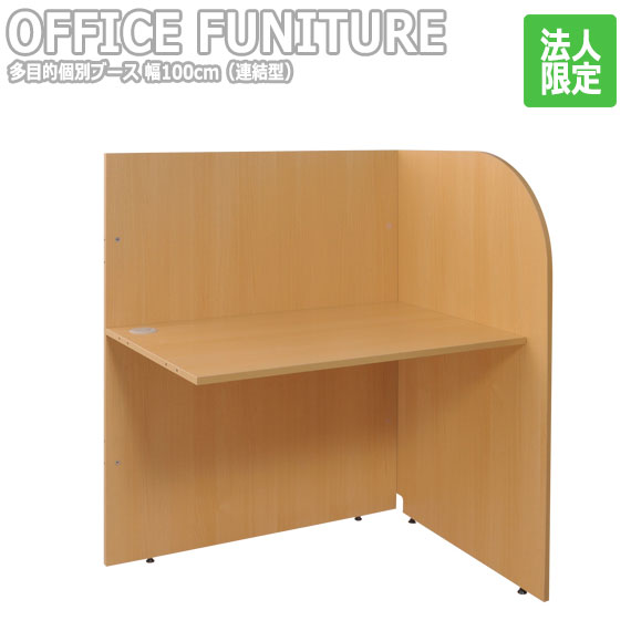 OFFICE FUNITURE オフィスファニチャー 多目的個別ブース 100cm(連結型)