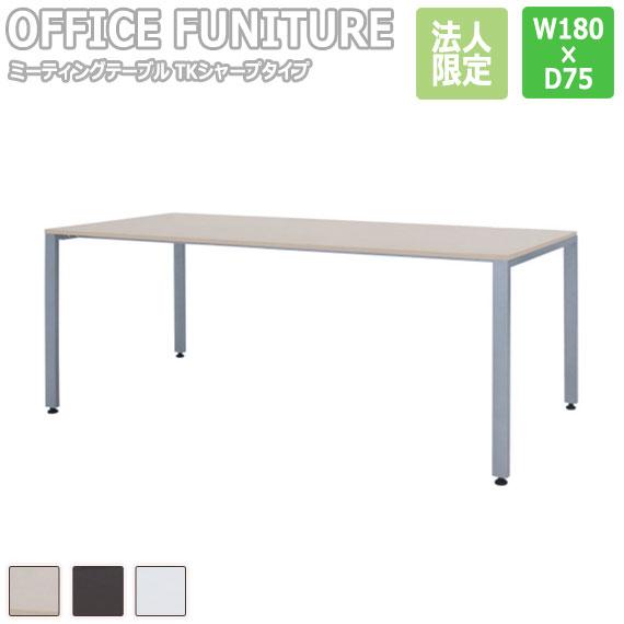 【法人限定】OFFICE FUNITURE オフィスファニチャー ミーティングテーブル TKシャープタイプ W180×D75cmサイズ