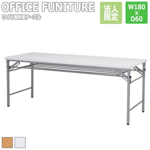 【法人限定】OFFICE FUNITURE オフィスファニチャー ワイド脚折畳テーブル W180×D60cmサイズ