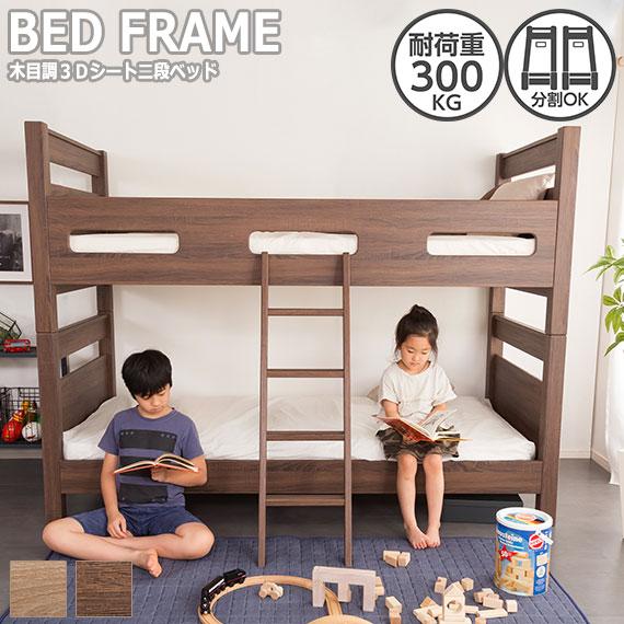 CLID クリッド 木目調3Dシート二段ベッド