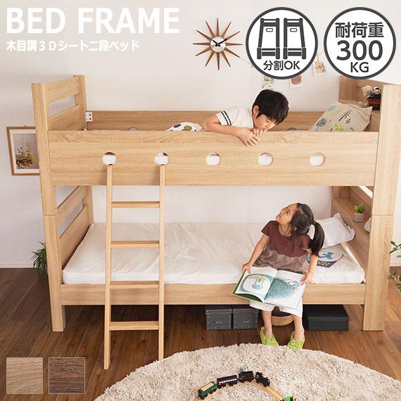 COCCO コッコ 木目調3Dシート二段ベッド宮付き