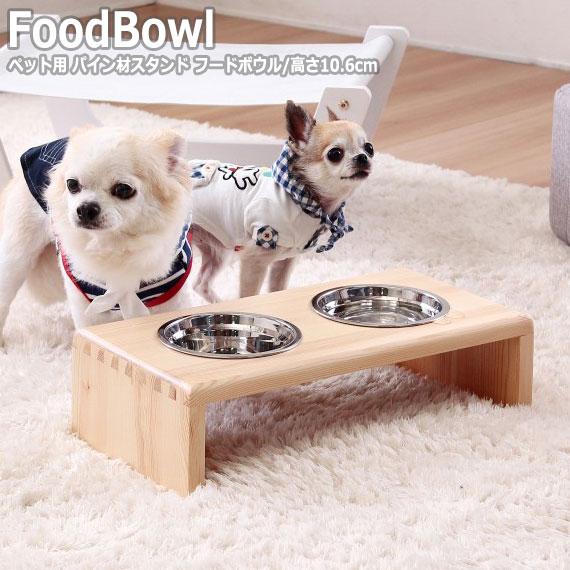 ペット 室内 食器台 ボウル フード 木製 小型犬 ネコ 猫用 お見舞い 犬用 キャット フードボウル ペット用 高さ10.6cm 可愛い おしゃれ おすすめ シンプル 北欧 ナチュラル パイン材スタンド お値打ち価格で