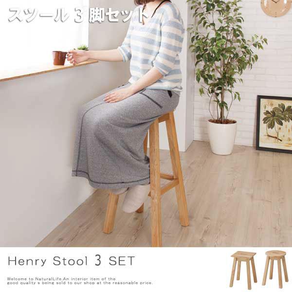 Henry ヘンリー スツール 3脚セット 木製 北欧 天然木 オーク ナチュラル 椅子 腰掛 可愛い カフェ おすすめ おしゃれ[送料無料]北海道 沖縄 離島は別途運賃がかかります