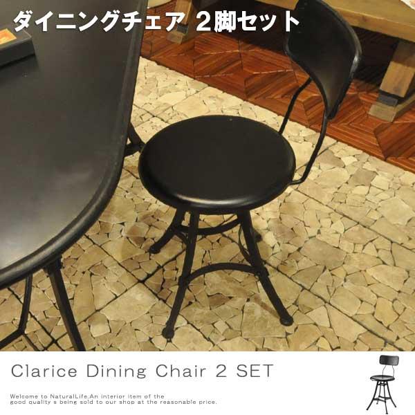 Clarice クラリス ダイニングチェア 2脚セット 椅子 ブラック 黒 アンティーク 腰掛 モダン ヨーロピアン 肘なし おしゃれ [送料無料]北海道 沖縄 離島は別途運賃がかかります