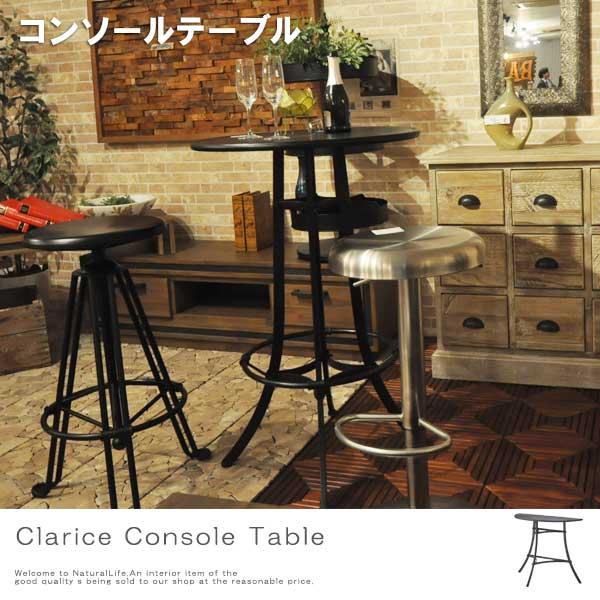 Clarice クラリス コンソールテーブル 机 ラウンド バースタイル ブラック 黒 アンティーク モダン ヨーロピアン おしゃれ [送料無料]北海道 沖縄 離島は別途運賃がかかります