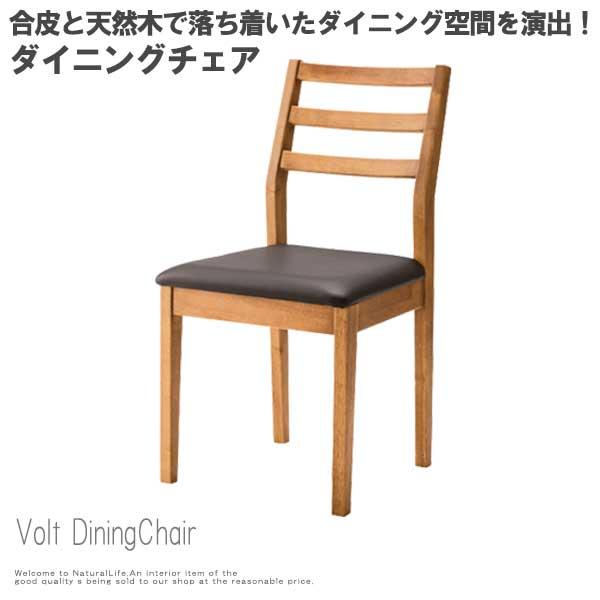 Volt ヴォルト ダイニングチェア ソフトレザー 北欧 ラバーウッド 椅子 ナチュラル 木製 天然木 食卓 おしゃれ [送料無料]北海道 沖縄 離島は別途運賃がかかります