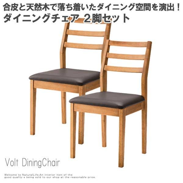 Volt ヴォルト ダイニングチェア 2脚セット ソフトレザー 北欧 ラバーウッド 椅子 ナチュラル 木製 天然木 食卓 おしゃれ [送料無料]北海道 沖縄 離島は別途運賃がかかります