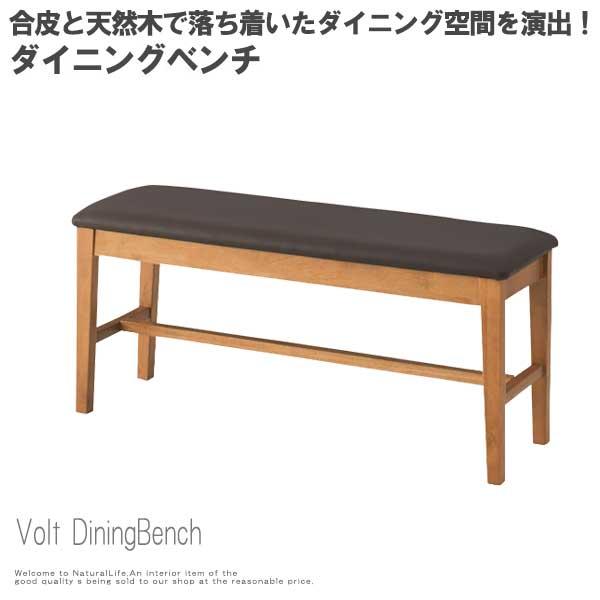 Volt ヴォルト ダイニングベンチ 腰掛 北欧 ラバーウッド 椅子 ナチュラル 木製 天然木 食卓 おしゃれ [送料無料]北海道 沖縄 離島は別途運賃がかかります