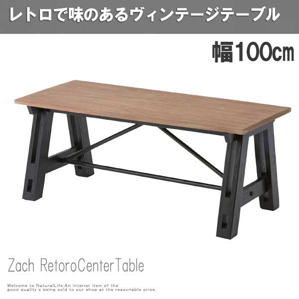 Zach ザック レトロセンターテーブル ヴィンテージ スチール カフェテーブル アイアン 天然木 アメリカン レトロ おしゃれ [送料無料]北海道 沖縄 離島は別途運賃がかかります