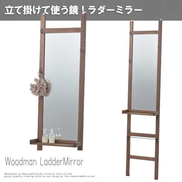 Woodman ウッドマン ラダーミラー ヴィンテージ 鏡 レトロ 天然木 木製 立て掛け 省スペース カントリー おすすめ おしゃれ [送料無料]北海道 沖縄 離島は別途運賃がかかります