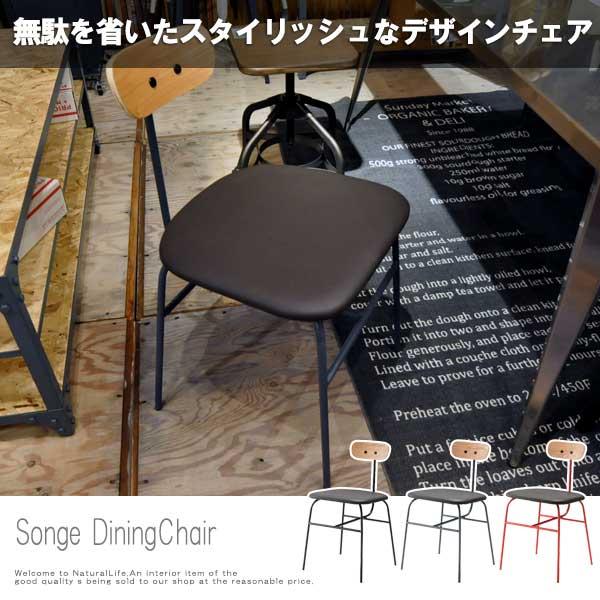 Songe ソンジュ ダイニングチェア スチール レザー 天然木 アメリカン 木製 デザイナーズ スタイリッシュ おすすめ おしゃれ [送料無料]北海道 沖縄 離島は別途運賃がかかります