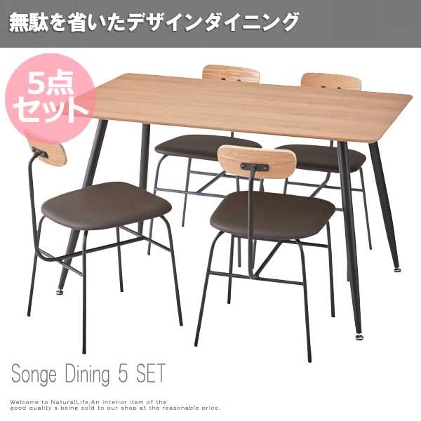 Songe ソンジュ ダイニング5点セット スチール脚 食卓 アッシュ 天然木 アメリカン 木製 デザイナーズ かっこいい おすすめ おしゃれ [送料無料]北海道 沖縄 離島は別途運賃がかかります