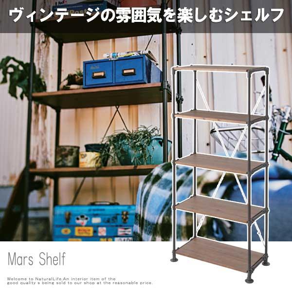 Mars マルス シェルフ リビング収納 棚 収納 ビンテージ アメリカン ガレージ ヨーロッパ アイアン 金属 木製 [送料無料]北海道 沖縄 離島は別途運賃がかかります